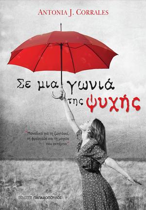 En un rincón del alma en griego