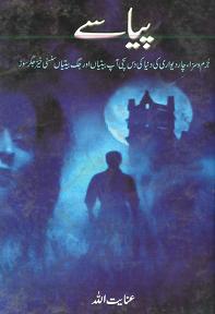 Piyasay By Inayatullah Novel Free Download