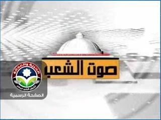 تردد قناة صوت الشعب الفضائية Channel Frequency Nilesat تردد صوت الشعب2012