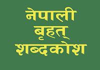 Nepali Sabdakosh