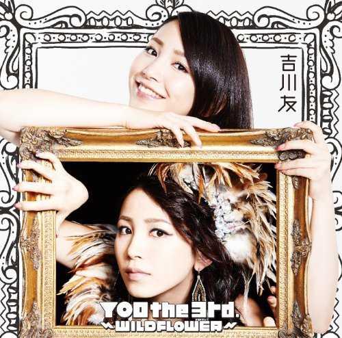 [Album] 吉川友 – YOU the 3rd.~WILDFLOWER~ (2015.10.14/MP3/RAR)