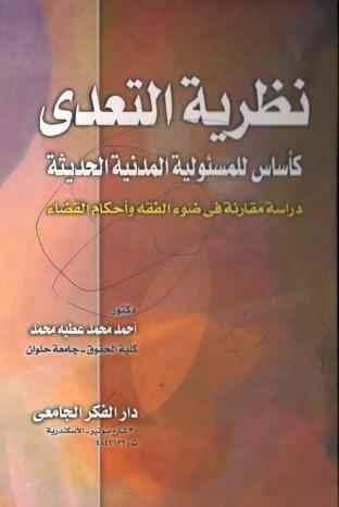 نظرية التعدي كأساس للمسؤولية المدنية الحديثة : دراسة مقارنة في ضوء الفقه وأحكام القضاء -  أحمد محمد عطية محمد