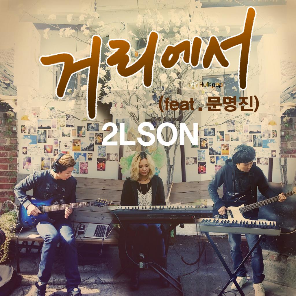 [Single] 2LSON – On The Street