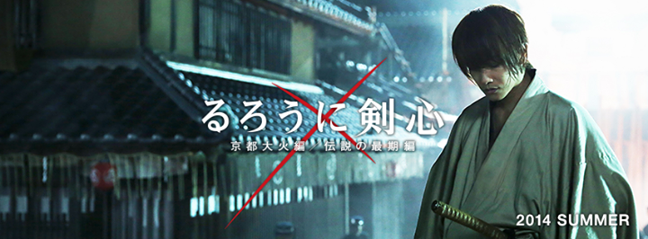 『Rurouni Kenshin: Kyoto Inferno / The Legend Ends』 Teaser Trailer