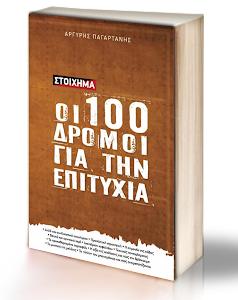 Οι 100 δρόμοι για την επιτυχία