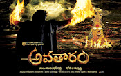 Avatharam Movie HQ Wallpapers posters-thumbnail-2