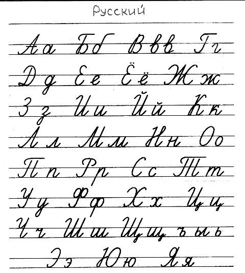 Чтобы научиться красиво писать по