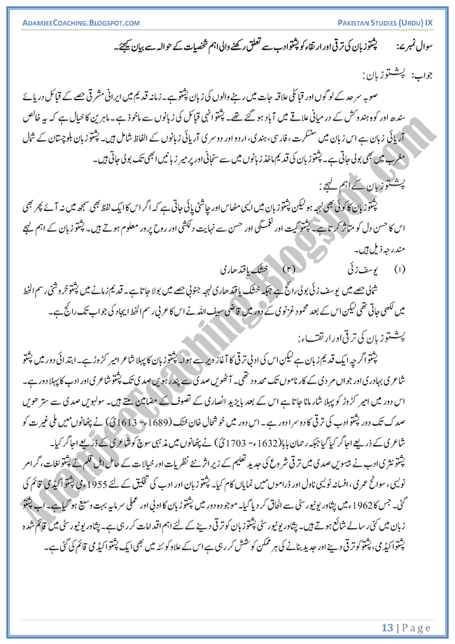 culture-of-pakistan-descriptive-question-answers-pakistan-studies-urdu-ix