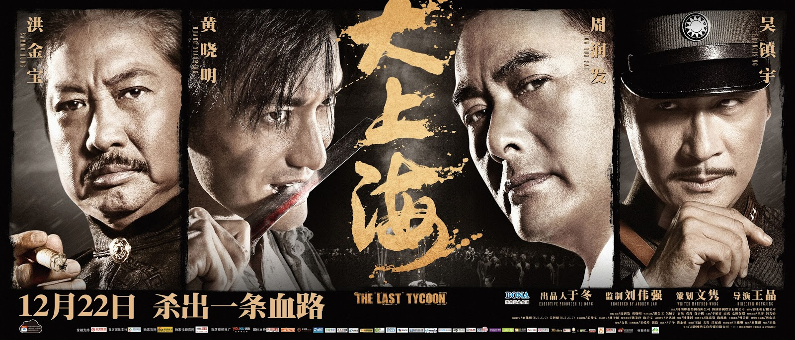 The Last Tycoon Movie