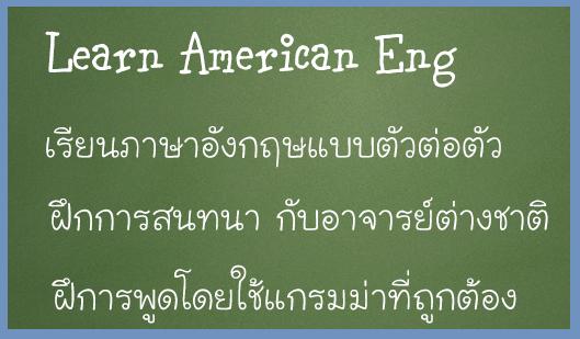 ฝึกพูดภาษาอังกฤษ