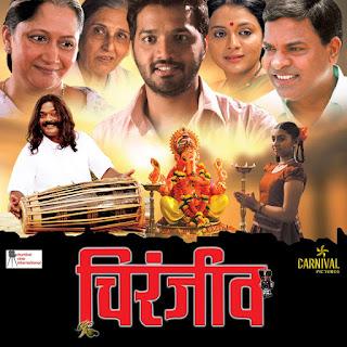 chiranjeev marathi film bharat jadhav