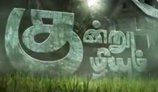 Kunrum Kuzhiyum – Tamil Short Film