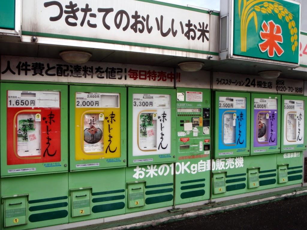 Ninjas 4 Asia: Made in Japan: Maquinas expendedoras de lo más curiosas