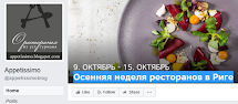 Appetissimo Facebook