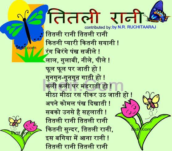 seasons in hindi