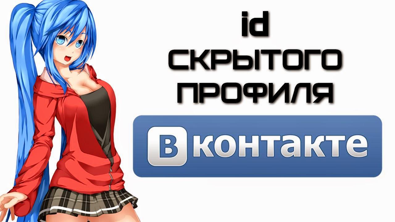 Как узнать ID Вконтакте, если профиль закрыт?
