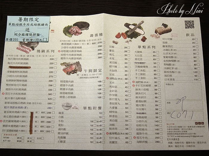 台中輕井澤火鍋必吃