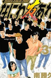 なにわ友あれ (Naniwa Tomoare) 第01-31巻 zip rar Comic dl torrent raw manga raw