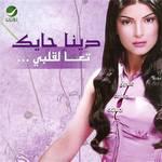 Dina Hayek-Ta3a La Alby