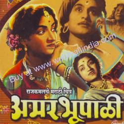 Amar Bhoopali 1952 Marathi Movie Watch Online