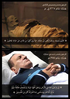 صورة لفرعون مصر رمسيس الثاني..وصورة لفرعون مصر حسني مبارك!
