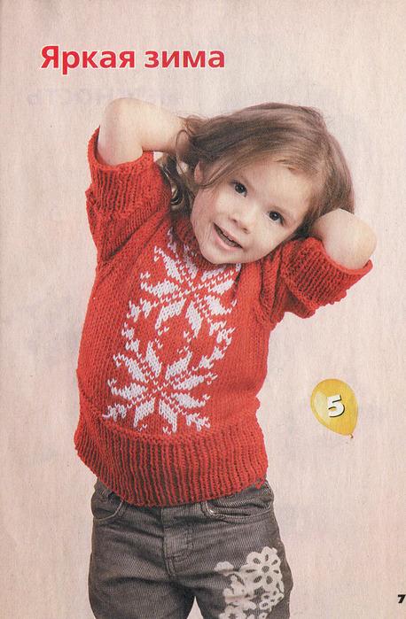 17 Описание вязания спицами красного детского пуловера с орнаментом на ребенка 3 4 лет, схема и выкройки.
