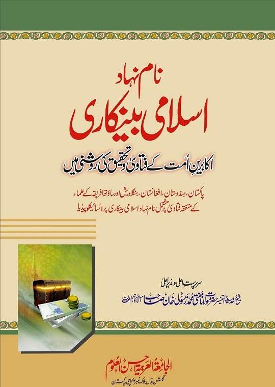 Islamic Banking reality_In_Urdu