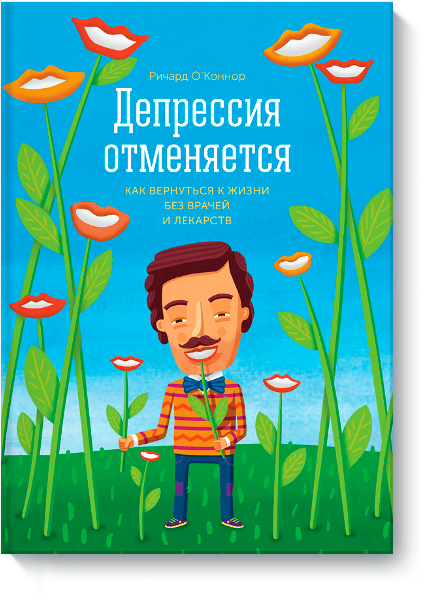 Ричард ОКоннор - Депрессия отменяется - аннотация к книге