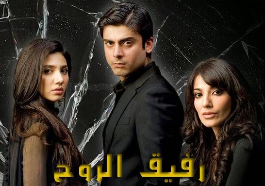 مسلسل رفيق الروح rafiq al rouh