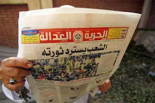 "Koran Ikhwan ""Al Hurriyah wal 'Adalah"" (foto Hidayatullah)"