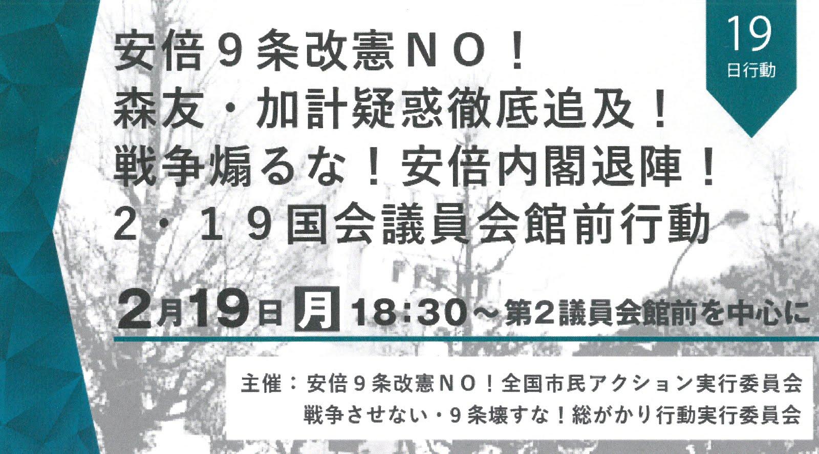 2月19日、議員会館前行動 全国市民アクション・総がかり行動 18:30第2議員会館前