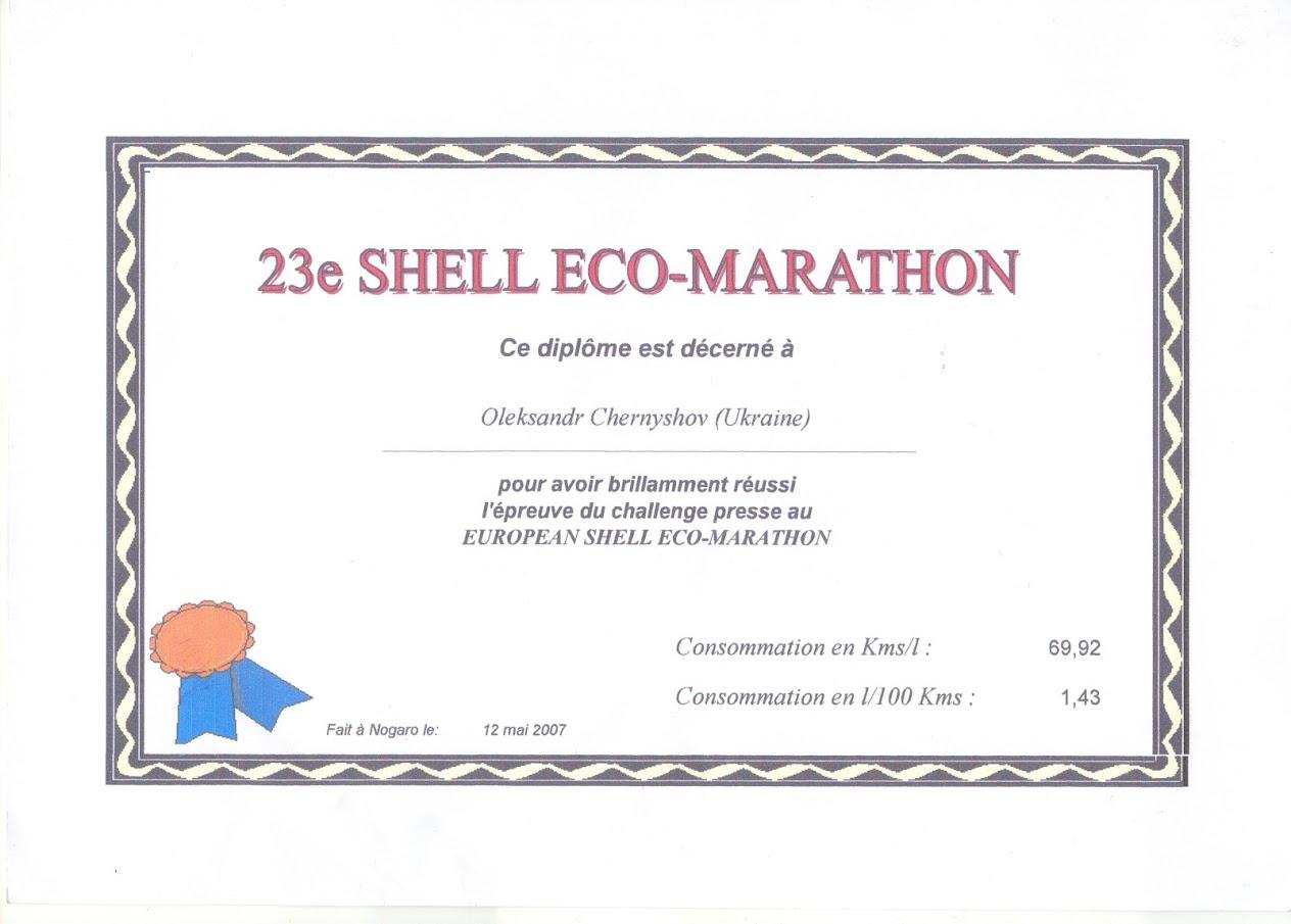 Шелл Эко-марафон 2007