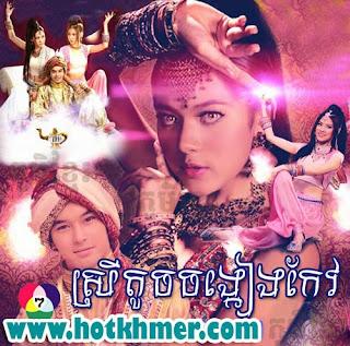 Mon Sne Jong Keang Tep [36 End] Thai Lakorn Dubkhmer