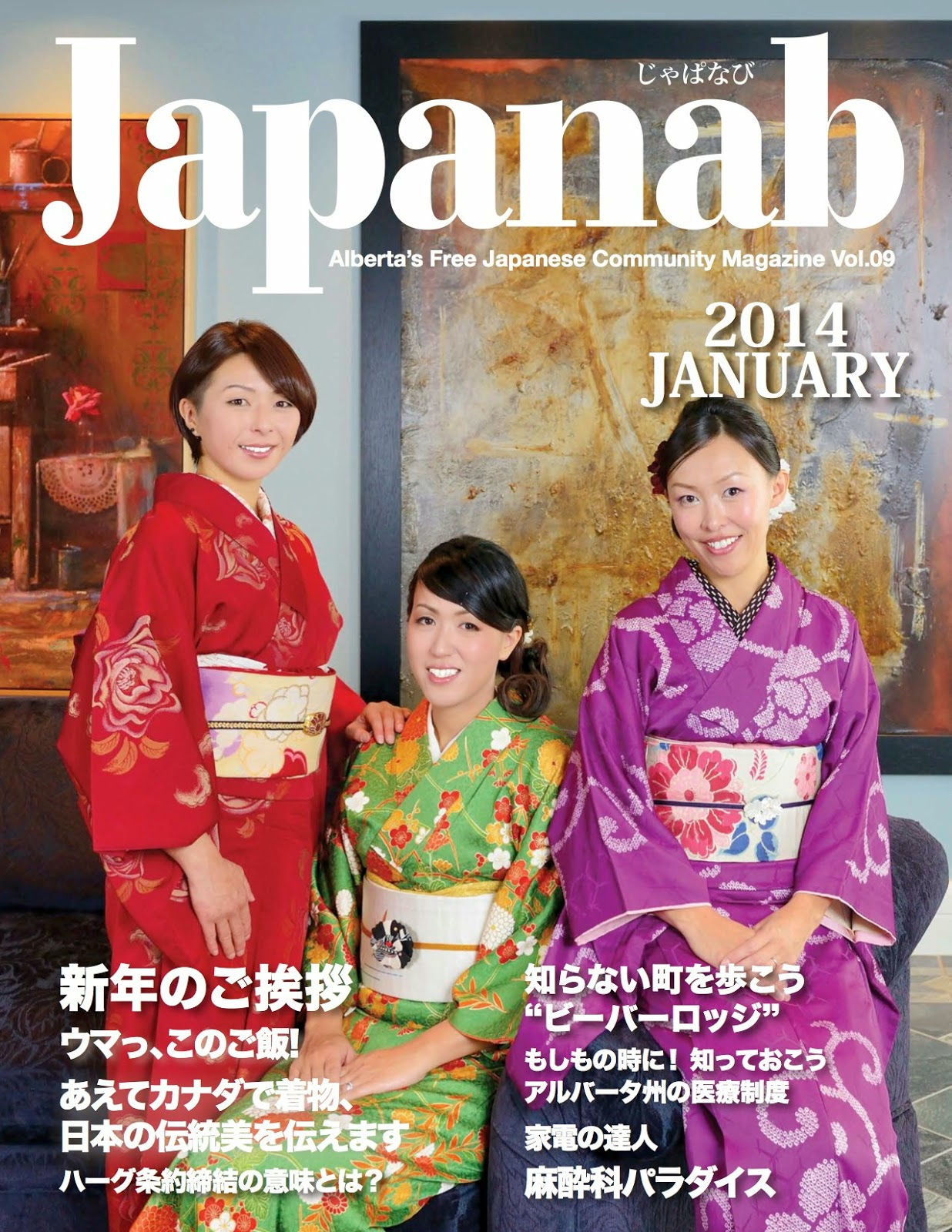 Japanab Vol. 9 - 2014 January