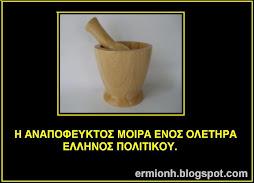 Η ΑΝΑΠΟΦΕΥΚΤΟς  ΜΟΙΡΑ ΕΝΟς  ΟΛΕΤΗΡος  ΕΛΛΗΝΟς ΠΟΛΙΤΙΚΟΥ.