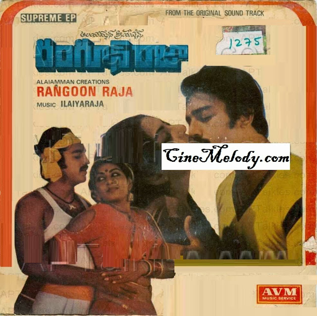 Rangoon Raja Telugu Mp3 Songs Free  Download  1981