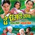 Vasaicha Naka Nakyavar Dhakka - Superhit Koligeete Mp3 Songs Free Download