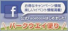 嵐山・高雄PWさんのFacebook