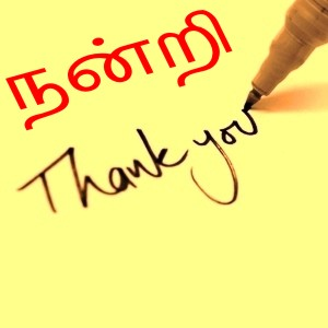 பரமஹம்ச யோகானந்தர் THANK+YOU
