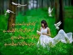 Aetbaar SMS Shayari In urdu
