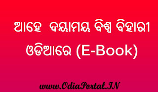 Ahe Dayamaya Viswa Bihari - Lyrics In Odia (.PDF Available)