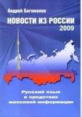 """Учебник """"Новости из России"""""""