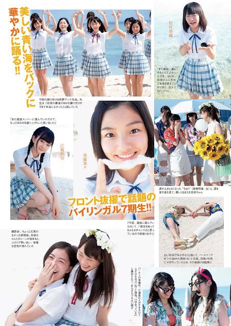SKE48 Weekly Playboy 週刊プレイボーイ July 2015 Photos 2