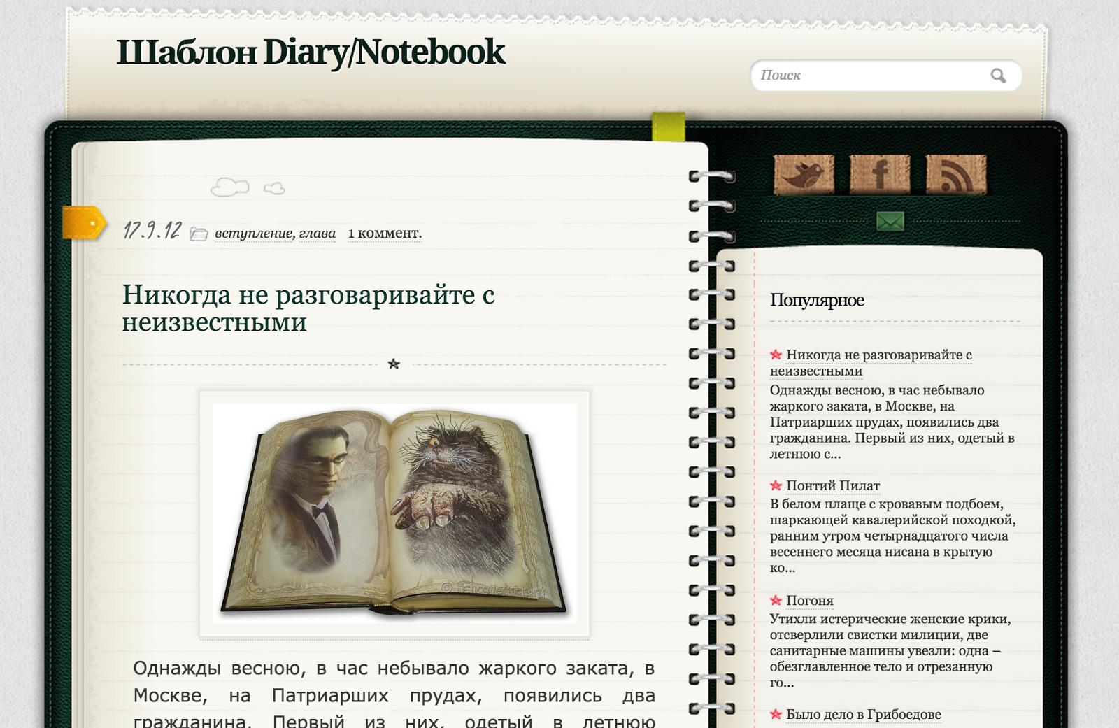 "Шаблон для Блоггера ""Diary/Notebook"""