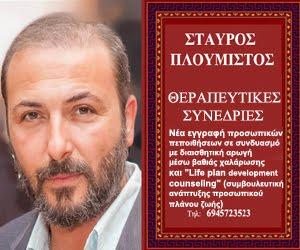 ΠΛΗΡΟΦΟΡΙΕΣ - ΘΕΡΑΠΕΥΤΙΚΕΣ ΣΥΝΕΔΡΙΕΣ