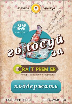http://craft-award.ru/nominant/kompaniya-craft-premier/