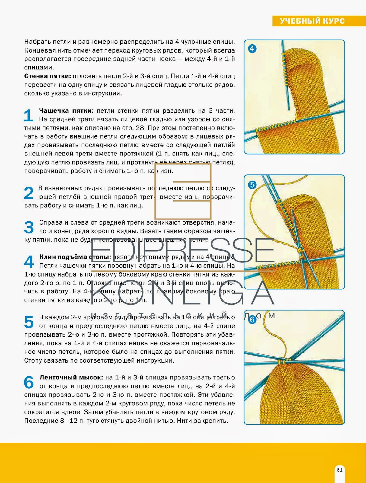 Как вязать клин подъема стопы. Вариант 1 ВЯЗАНЫЕ НОСКИ 3