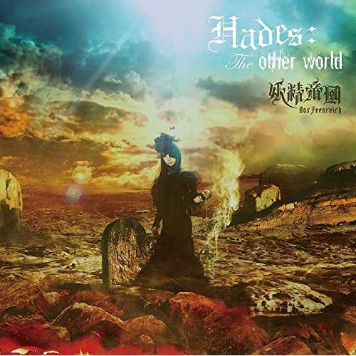 [MUSIC] 妖精帝國 – Hades:The other world/Yousei Teikoku – Hades:The other world (2014.12.24/MP3/RAR)