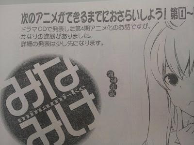 minami ke anime cuarta temporada anuncio