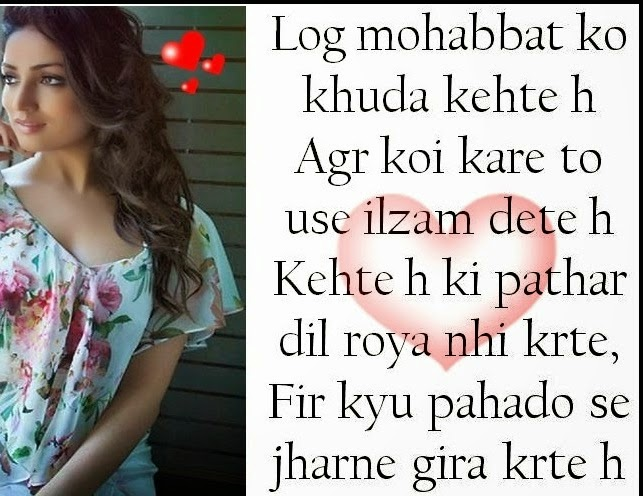 Broken Heart Sad Love Hindi Shayari Wallpapers Photos Log Mohabbat Ko Khuda K